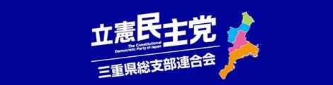 立憲民主党三重